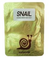 Маска тканевая с муцином улитки AYOUME Snail Intense Repair Mask 20мл: фото